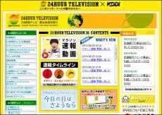 「半沢潰しか」24時間テレビ、到着遅れた森三中・大島のマラソンに疑惑の声 – あいだ みさのブログ