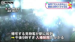長野・諏訪湖の花火大会 強雨と風で中止(日テレNEWS24) - 国内 - livedoor ニュース