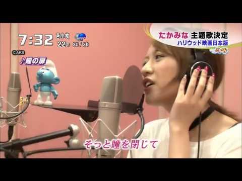 AKB48]北・札 高橋みなみ・ハリウッド映画の吹き替え&日本版主題歌を担当 - YouTube