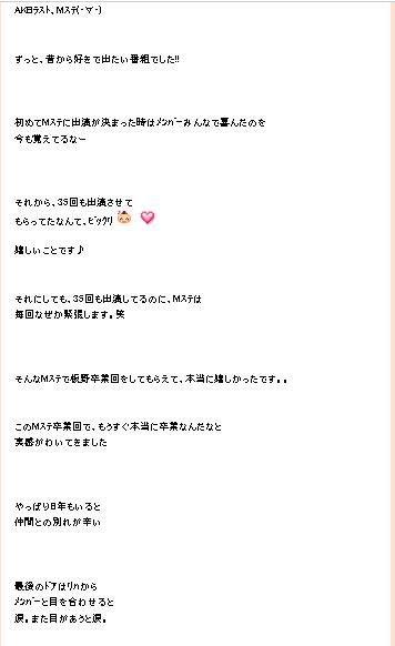 AKB48板野友美「仲間との別れつらい」…卒業間近の心境綴る