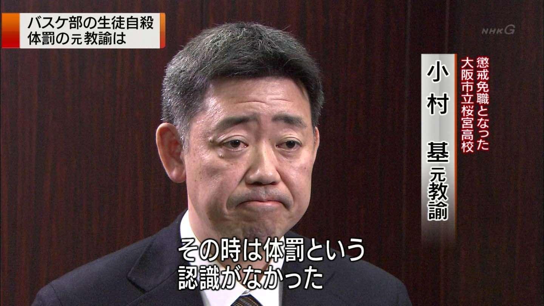 30秒で20発…桜宮高校バスケ部の自殺した子が現場で受けた暴行の様子が酷い