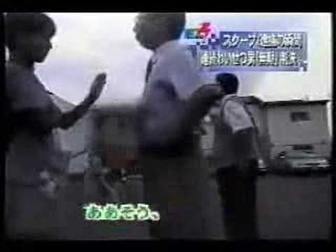 高山正樹の逮捕の瞬間 - YouTube