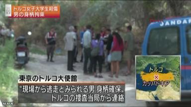 カッパドキア殺人事件、犯人はボルカン容疑者ともう一人のアジア系とか!?:なあ俺の言った通りだろ。 : Kazumoto Iguchi's  blog