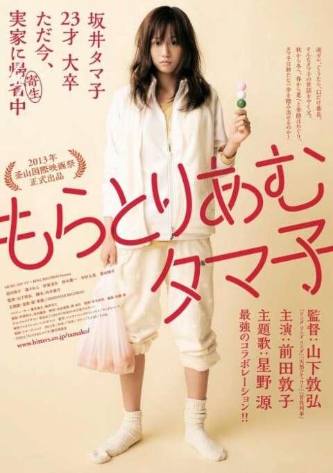 """前田敦子、主演映画「もらとりあむタマ子」で""""食っちゃ寝""""ニート姿を公開"""