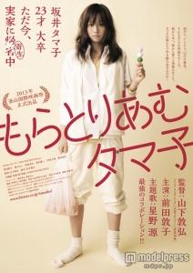 """前田敦子、マンガにゲームの""""食っちゃ寝""""ニート姿を公開 - モデルプレス"""