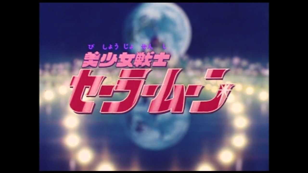 05 【HQ】 美少女戦士セーラームーン OP 「ムーンライト伝説」 Version 3.mp4 - YouTube