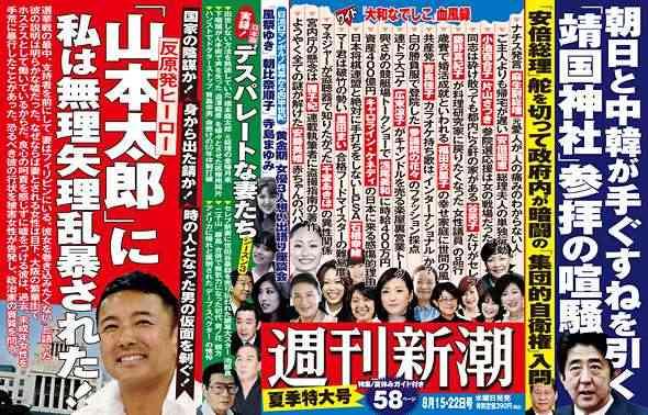 週刊新潮「未成年だった私は山本太郎議員にレイプされた」→本人は否定