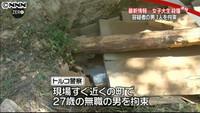 トルコ邦人大学生殺傷、容疑者1人を拘束(日本テレビ系(NNN)) - Yahoo!ニュース