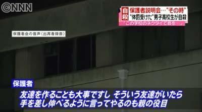 【桜宮高・体罰自殺】保護者「僕らの頃はもっと厳しかった。親の責任だと思う。先生は頑張って。応援します」→保護者ら、拍手