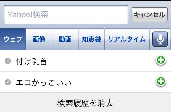 きゃりーぱみゅぱみゅの検索履歴ww