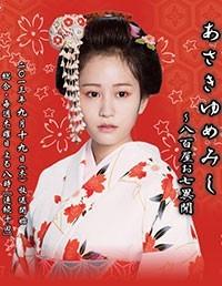 """女優・前田敦子の""""すっぴん風メイク""""に騒然! 初回5.8%の『あさきゆめみし』は大丈夫か - ネタりか"""