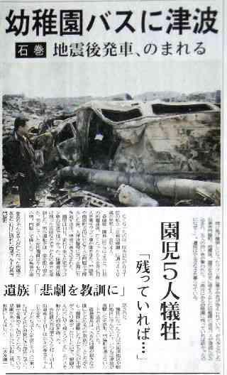 津波幼稚園送迎の悲劇、両親勝訴。どう思います?
