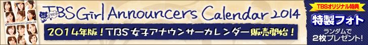 決意!|吉田明世のLacky Diary|TBSブログ