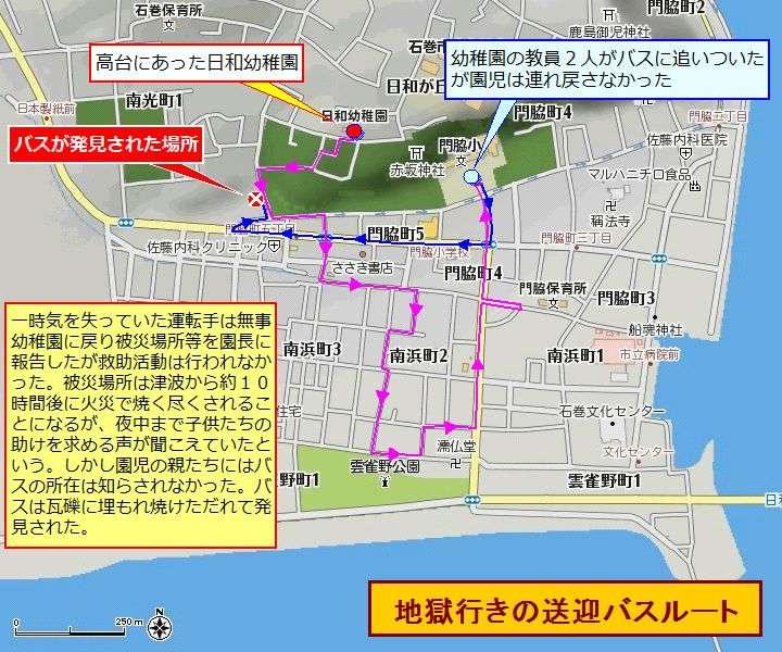 日和幼稚園バス 津波の悲劇・石巻