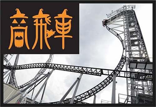 絶叫「高飛車」ハロウィンver.、富士急ハイランドが期間限定イベント。 | Narinari.com