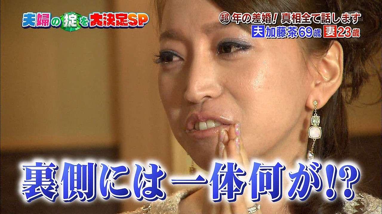 加藤茶夫人 綾菜さんの魅惑の美貌に心がメロメロの既婚男性 Part2©2ch.net YouTube動画>3本 dailymotion>1本 ->画像>169枚