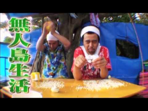 よゐこの無人島0円生活 【 チネリータ 】 - YouTube