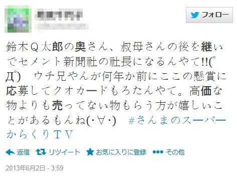 鈴木Q太郎の妻が新聞社の社長に!「さんまのスーパーからくりTV」で発表