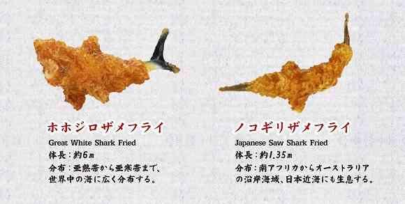 サメを丸揚げにした「サメフライ」ガチャが登場 Twitterユーザーの声「これはコレクションしたい」