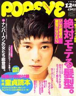 【黒歴史】堺雅人、過去のフェミ男時代の画像がwww