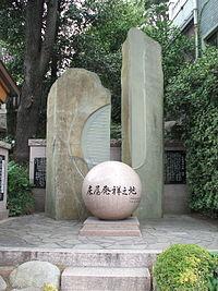 理美容 - Wikipedia