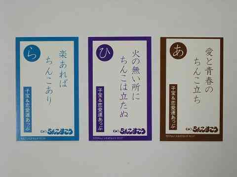 【下ネタ注意】沖縄名物「ちんすこう」の下ネタがヒドイwwwちんことわざカルタまで製作!