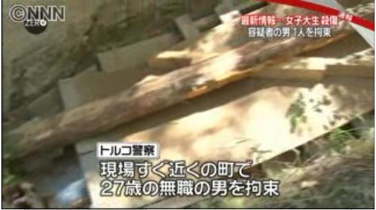 【トルコ】日本の女子大生2人がナイフで刺され死傷→容疑者1人の身柄を拘束