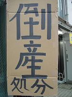 シャープ倒産する日が来るのか?日本企業の危機深刻 - NAVER まとめ