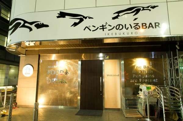 かわいいペンギンがお出迎え!「ペンギンのいる BAR」が東京・池袋にオープン