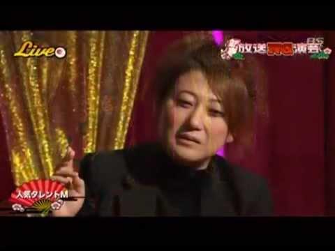 【お笑い】テレビで放送できない過激なネタ 友近 BAZOOKA 新春放送NG演芸 - YouTube