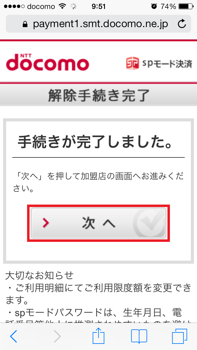 [iPhone5s・5c]ドコモ契約時強制加入有料オプション解約方法|やまぴー☆彡のブログ