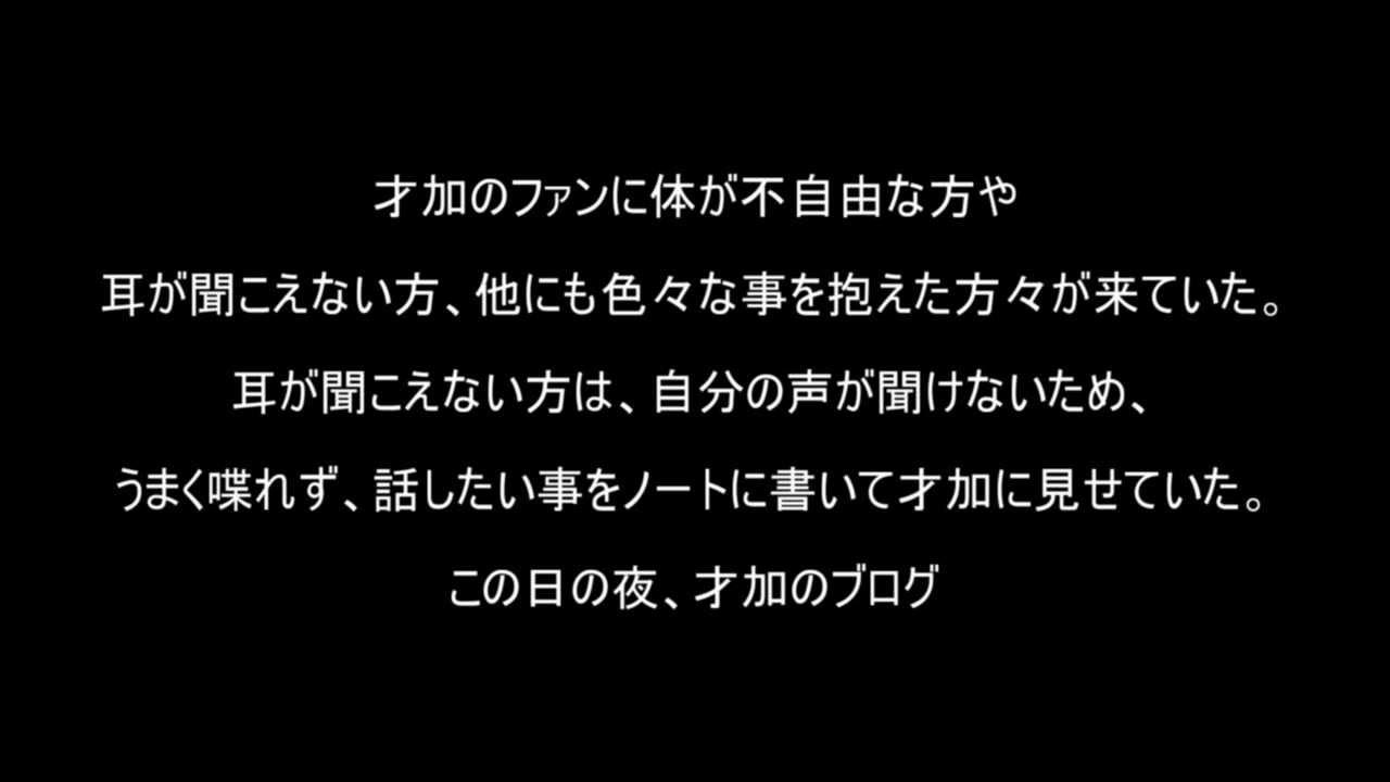 AKB48 「握手会での出来事」と「秋元才加の思い」 2011年9月10~11日 - YouTube