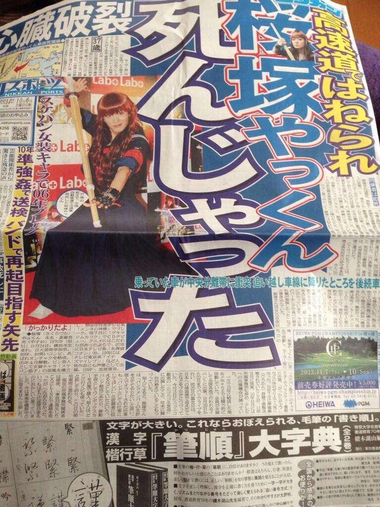 「桜塚やっくん死んじゃった」…日刊スポーツの見出しが酷すぎて炎上中