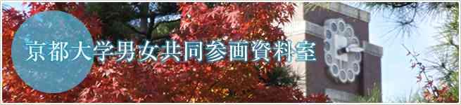 数字で見る京都大学   京都大学男女共同参画資料室   京都大学男女共同参画 Kyoto University