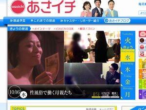 NHK『あさイチ』が16日(水)の放送で「性風俗で働く母親たち」を特集|ニュース&エンタメ情報『読めるモ』