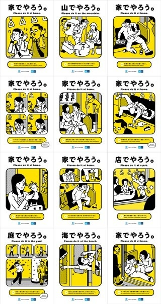 電車で目撃したビックリなマナー違反の人はどんな人?