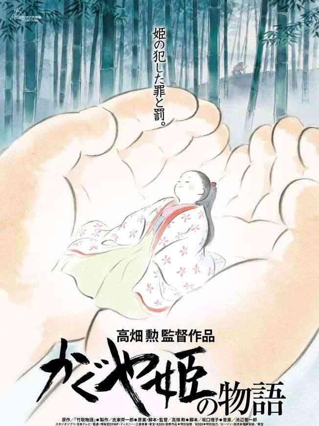 ジブリ高畑勲監督「かぐや姫の物語」のかぐや姫がかわいい