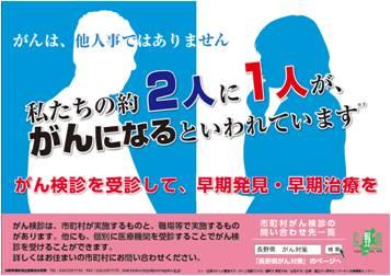 福島県郡山市「将来は2人に1人はガンになる」チラシに批判殺到