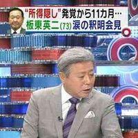 【小倉さん冷や汗】板東英二の「申告漏れ、一部を植毛にあてていた」という会見を『とくダネ!』が放映 - NAVER まとめ