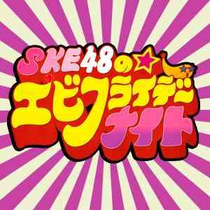 SKE48のエビフライデーナイト 日本テレビ