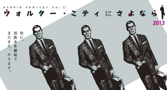 || TUFF WEB -(株)TUFF STUFF公式サイト-||公演情報 不消者(けされず)第19回公演【火男の火】