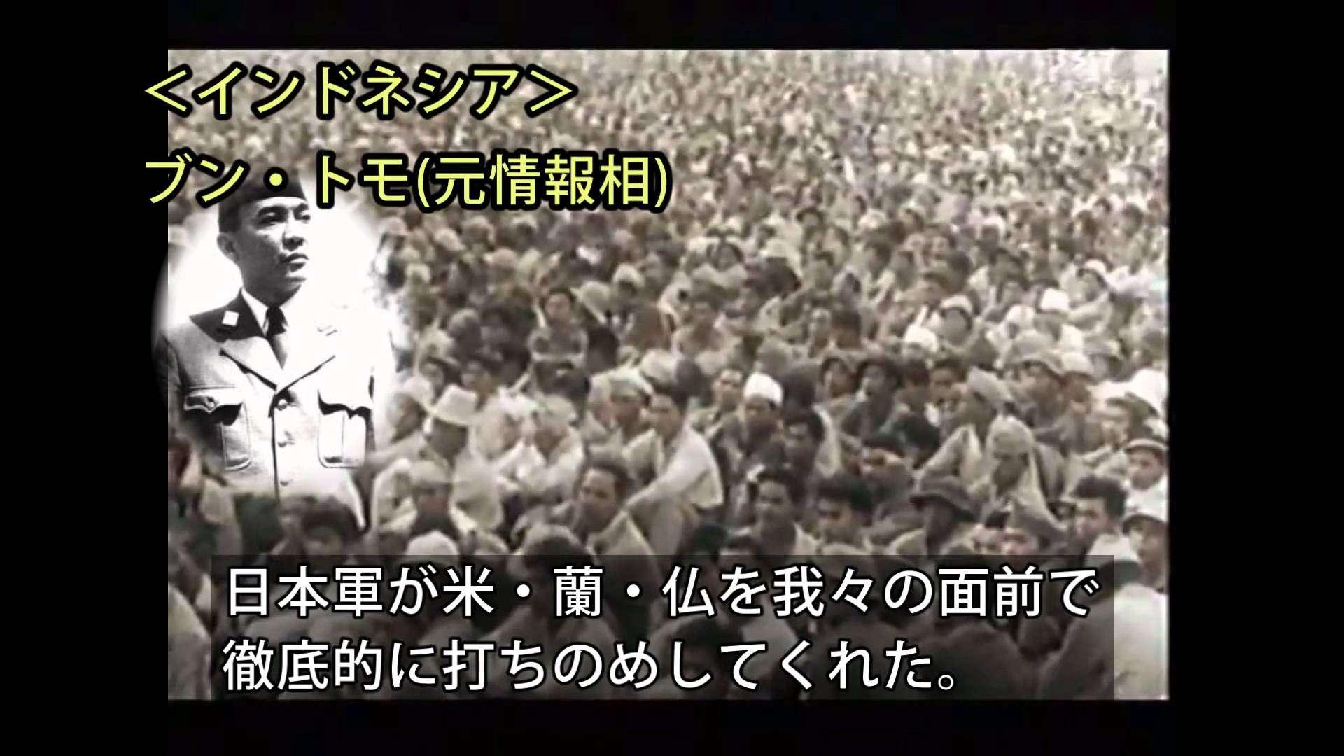 反日勢力が日本国民に知られたくない【大東亜戦争】世界の声 - YouTube