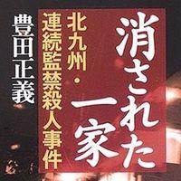 【凶悪事件簿】日本の犯罪史議論で必ず上がる三大凶悪事件【閲覧注意】 - NAVER まとめ