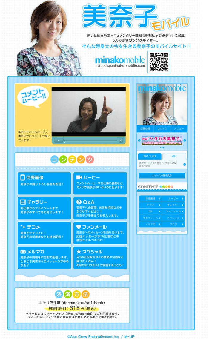 ビッグダディ元嫁・美奈子、月額315円で家族の写真を配信するサイトを立ち上げるwww