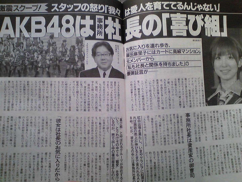 河西智美、AKS窪田康志宅お泊まり報道に対する社長の言い訳が苦しすぎる件