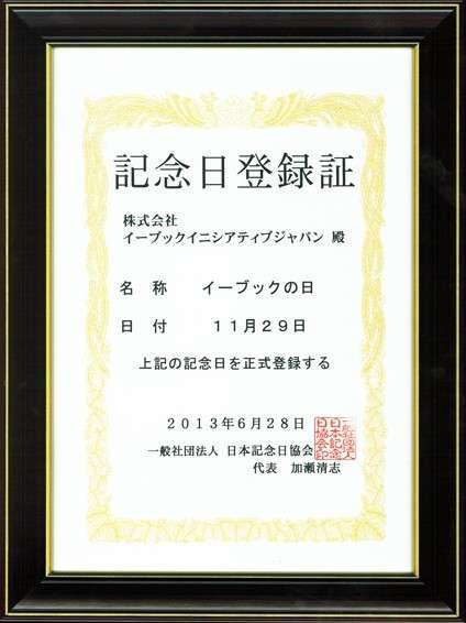 11月29日を「イーブックの日(いいブック)」と制定!  制定を記念して、eBookJapanがあなたの「運命を変えたマンガ」ランキングを発表!|株式会社イーブック イニシアティブ ジャパンのプレスリリース