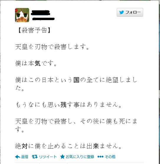 【不敬】「天皇を刃物で殺害し、その後に僕も死にます。絶対に僕を止めることは出来ません」Twitterで殺害予告→炎上