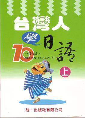 台湾の日本語教科書が面白すぎる! 『台灣人學日語』:MANGA王国 ジパング