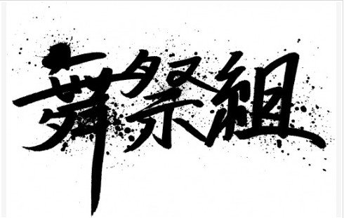 ジャニーズ『Kis-My-Ft2』から新グループ誕生!その名も『舞祭組(ぶさいく)』www
