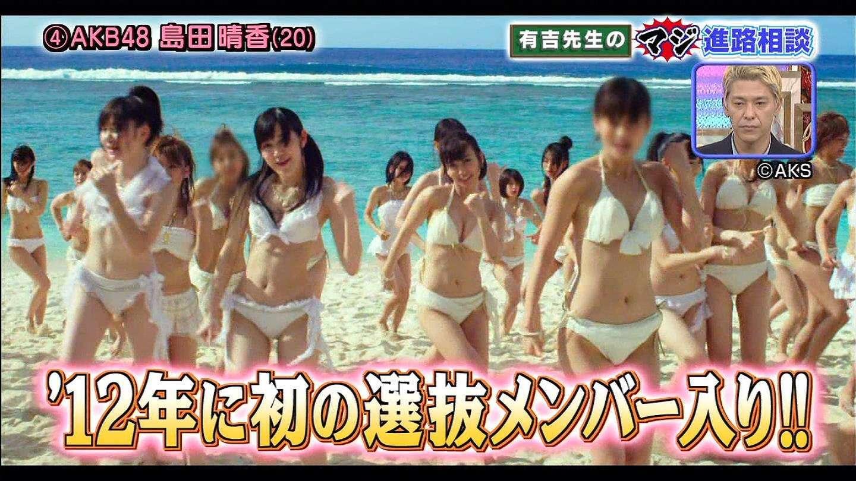 前田敦子、テレビ番組でAKB48過去映像の顔にボカシがかけられファン物議